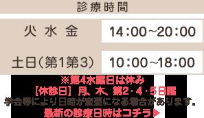 診療時間:火・水・金14:00-20:00、土・日10:00-18:00、休診日:月、木、第4水曜、第2・4・5日曜