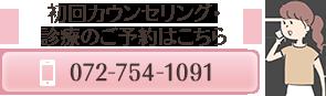初回カウンセリング・診察電話番号:072-754-1091