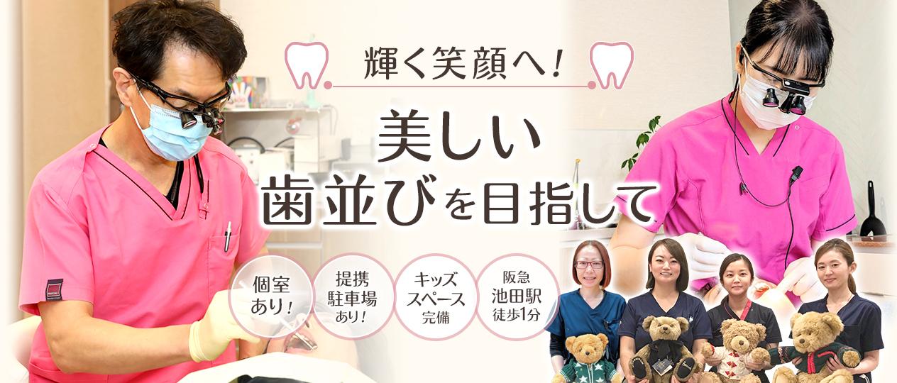 山片矯正歯科は阪急池田駅徒歩1分。個室・キッズスペース完備、提携駐車場有り。
