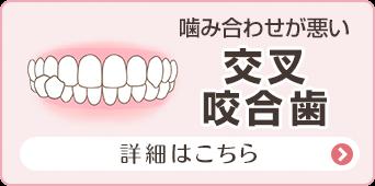 交叉咬合歯